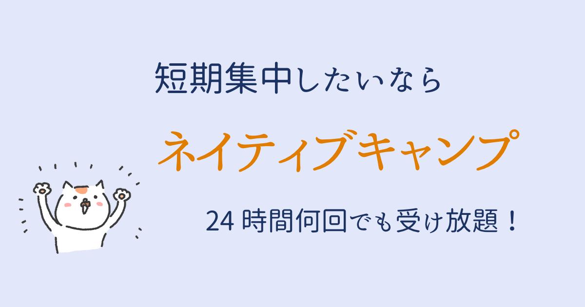 キャンプ ネイティブ ネイティブキャンプの口コミ・評判 |