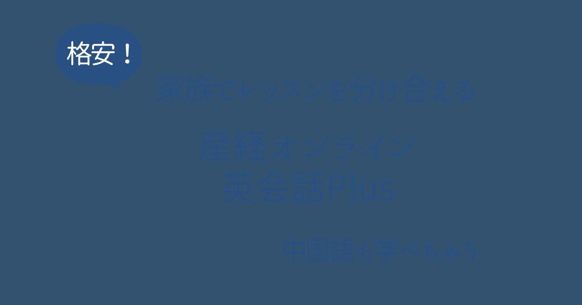 オンライン 英会話 産経